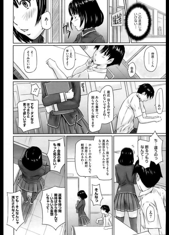 【エロ漫画】妄想女子な生徒会長は公開プレイがお好き?【成年コミック】