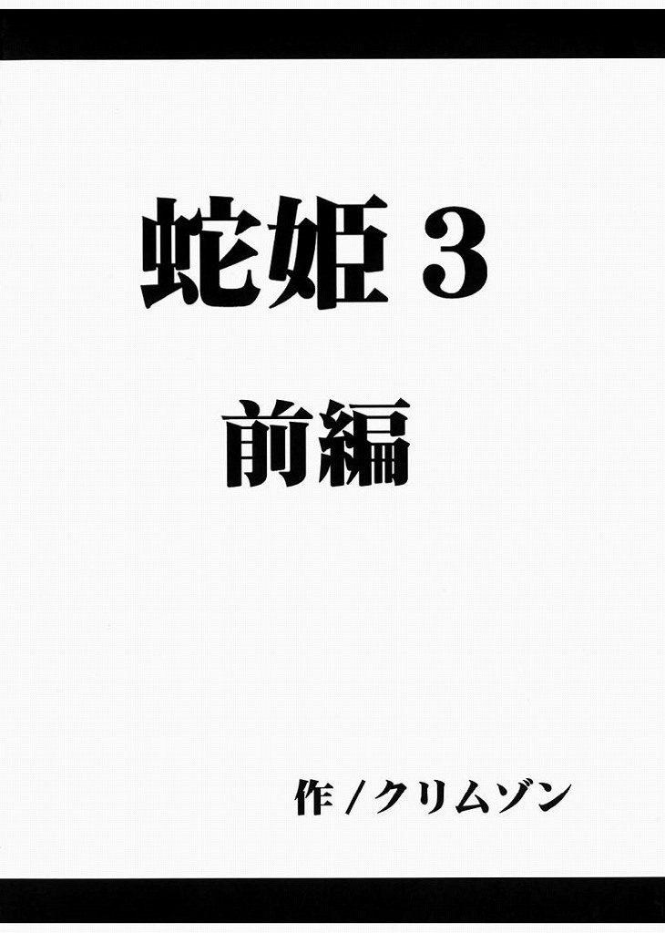 【エロ漫画】海賊女帝が海軍に拘束され調教レイプ – 3【ワンピース】