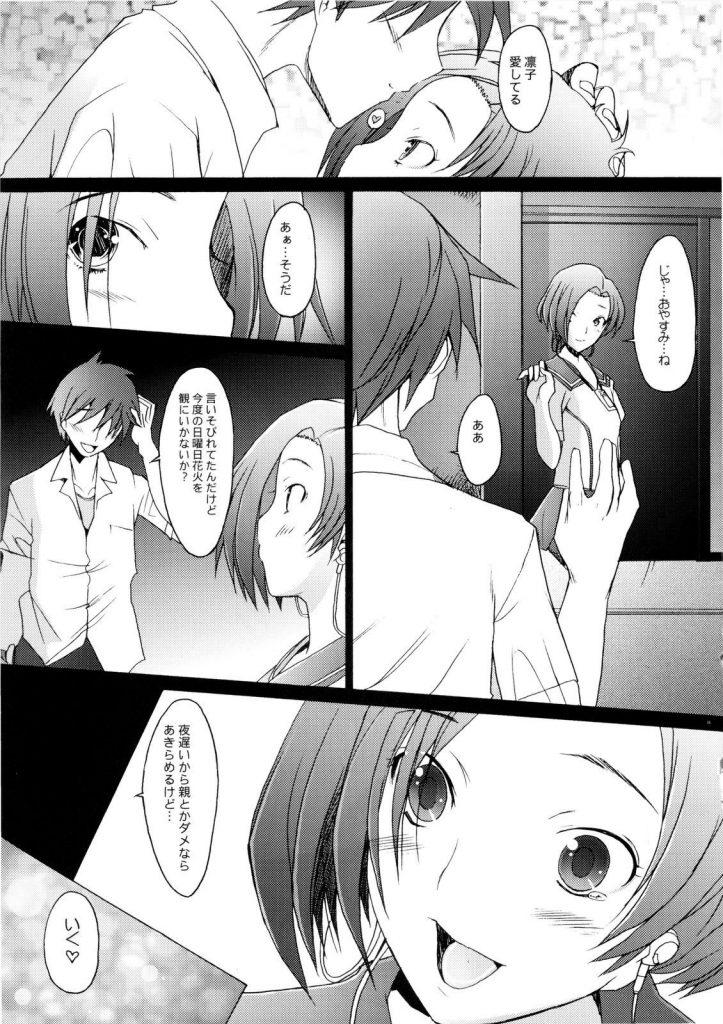 【エロ漫画】凛子ちゃんが浴衣でお祭りデートからの初エッチ【ラブプラス】