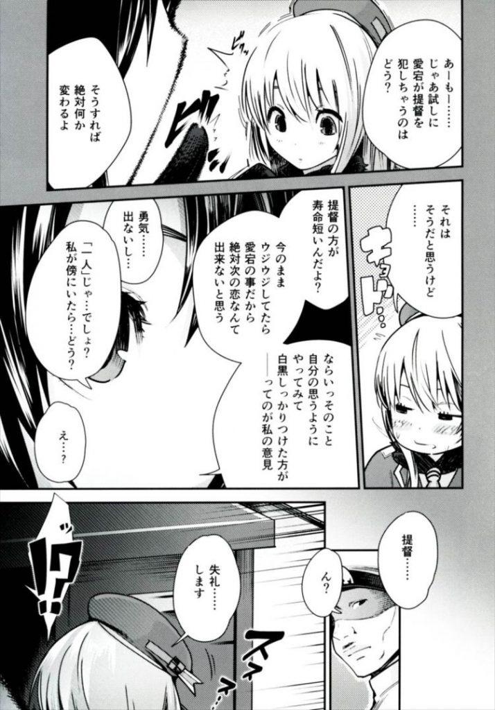 【エロ漫画】愛宕がロリコン童貞提督を襲いながら告白した結果…【艦これ】