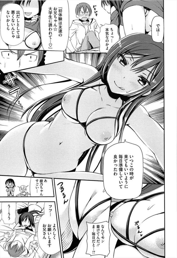 【エロ漫画】妹と友達達がセックス後のチンコに興味があるらしい【成年コミック】