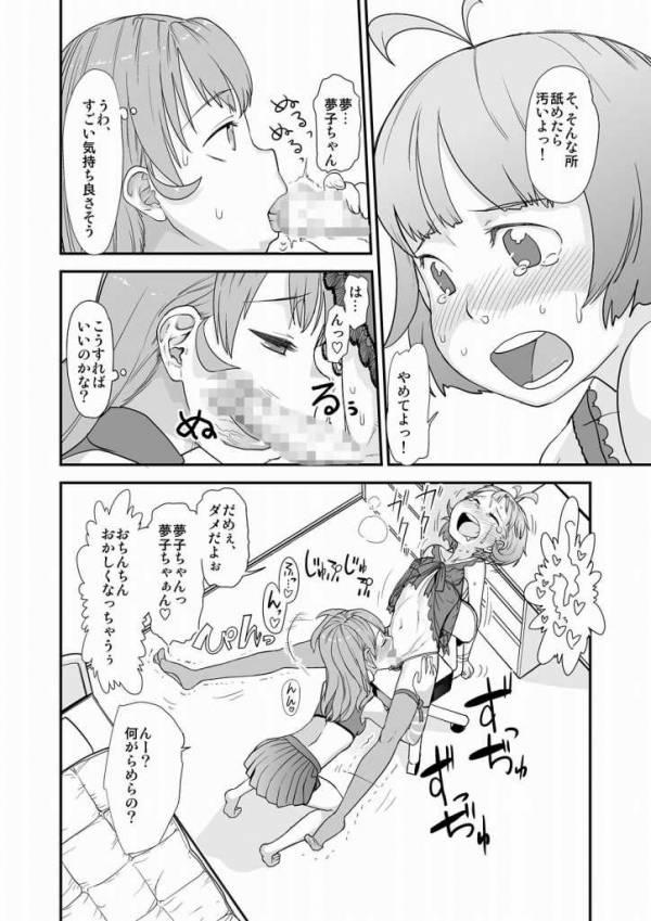 【エロ漫画】ファンに手をふる涼にヤキモチからつい逆レイプしちゃう夢子【りょうゆめ】