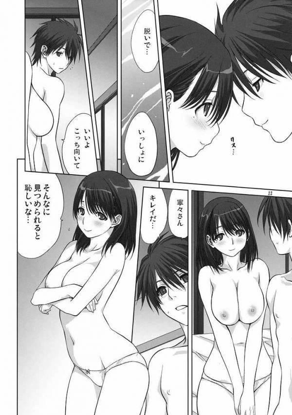 【エロ漫画】ネネさんと付き合い始めて遂に初エッチ!【ラブプラス】