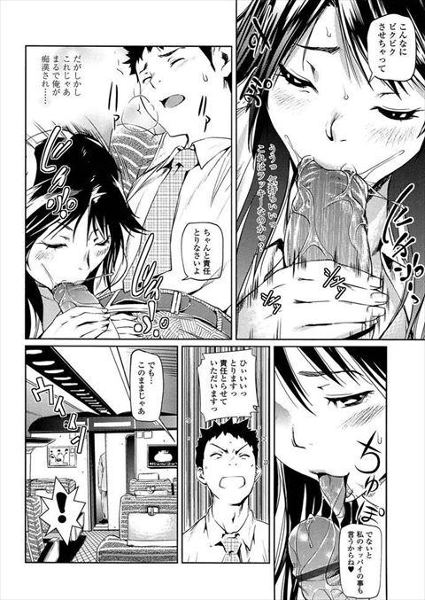 【エロ漫画】新幹線の隣で寝ている美人OLさんと車内でストレス開放セックス【成年コミック】