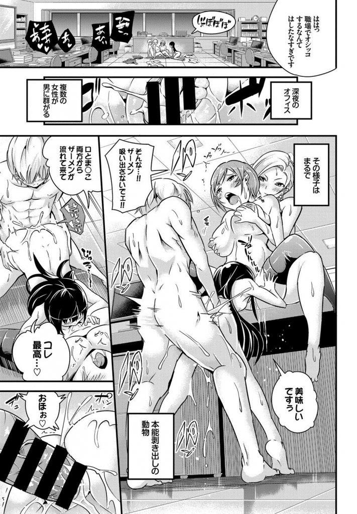 【エロ漫画】深夜のオフィスで先輩OL達と4Pハーレム乱交【成年コミック】