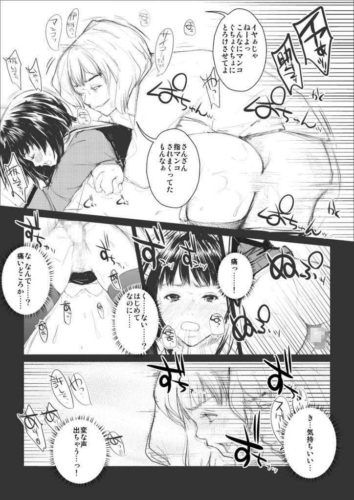 【エロ漫画】葦月伊織が上級生達に拉致られて輪姦ハメ撮りレイプ【I'S】