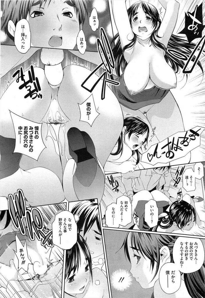 【エロ漫画】断れない性格を見ぬかれ男性社員達に弄ばれるOL【成年コミック】