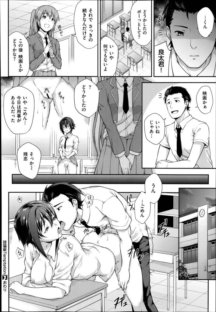 【エロ漫画】彼女がいるのに同級生の子との中出しエッチが止められないw【NTR】