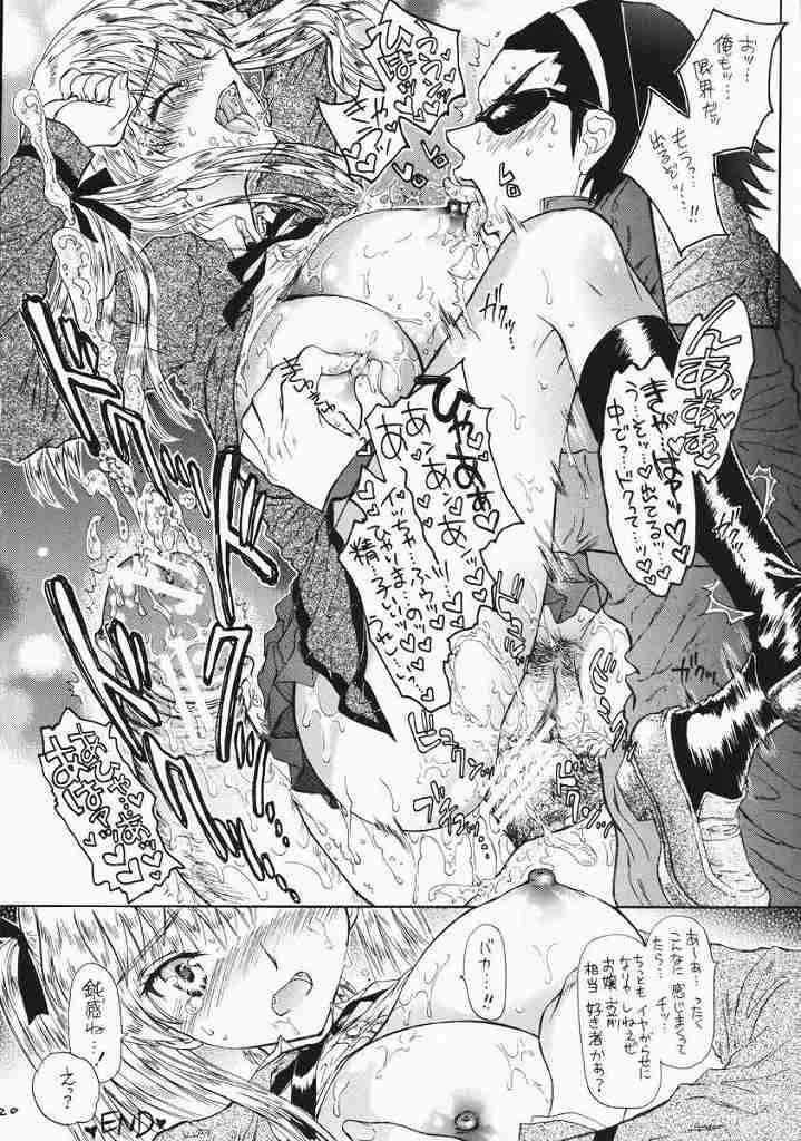 【エロ漫画】犯されすぎた天満ちゃんには全員が烏丸クンに見えるらしく従順にオシリを差し出す【スクラン】