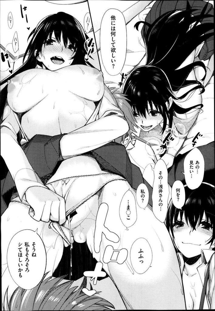 【エロ漫画】同級生が電車が揺れる度にチュッチュして来るんだが…【成年コミック】