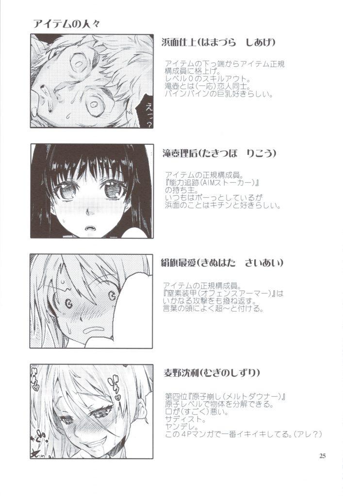 【エロ漫画】美琴と当麻がラブラブエッチしてたら乱入者が参戦してメチャクチャにw オマケPあり【超電磁砲】