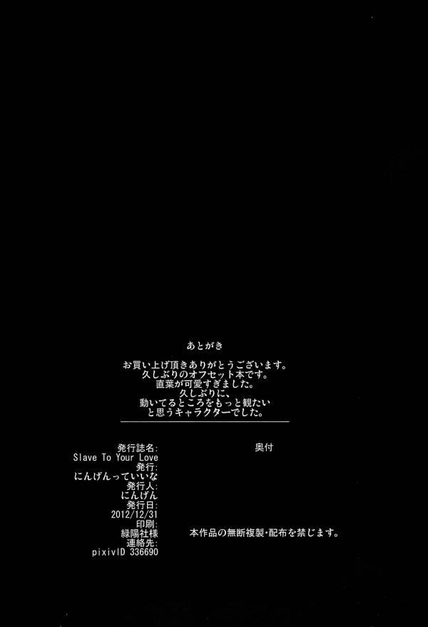 【エロ漫画】VRMMOで集団レイプされた直葉が我慢できず寝ているお兄ちゃんに…【SAO】