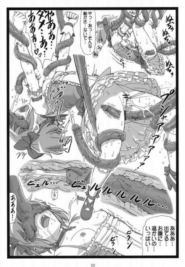 【エロ漫画】ほむほむは援交、サヤカは淫乱、マミは乱交、マドカは父親と…【まどマギ】
