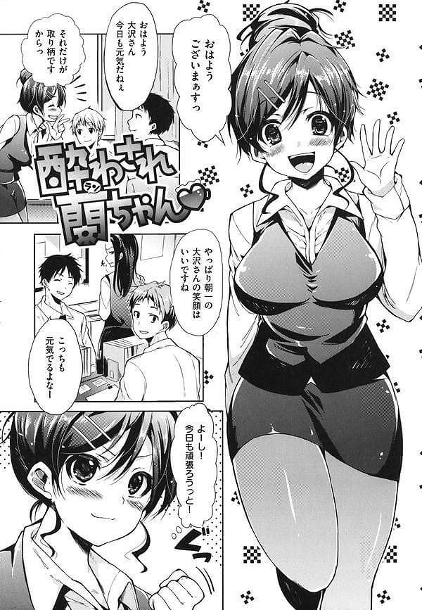 【エロ漫画】ヤリマンだと嘘を教えられ、酔わせた後輩OLをホテルに連れ込み楽しくセックス【成年コミック】