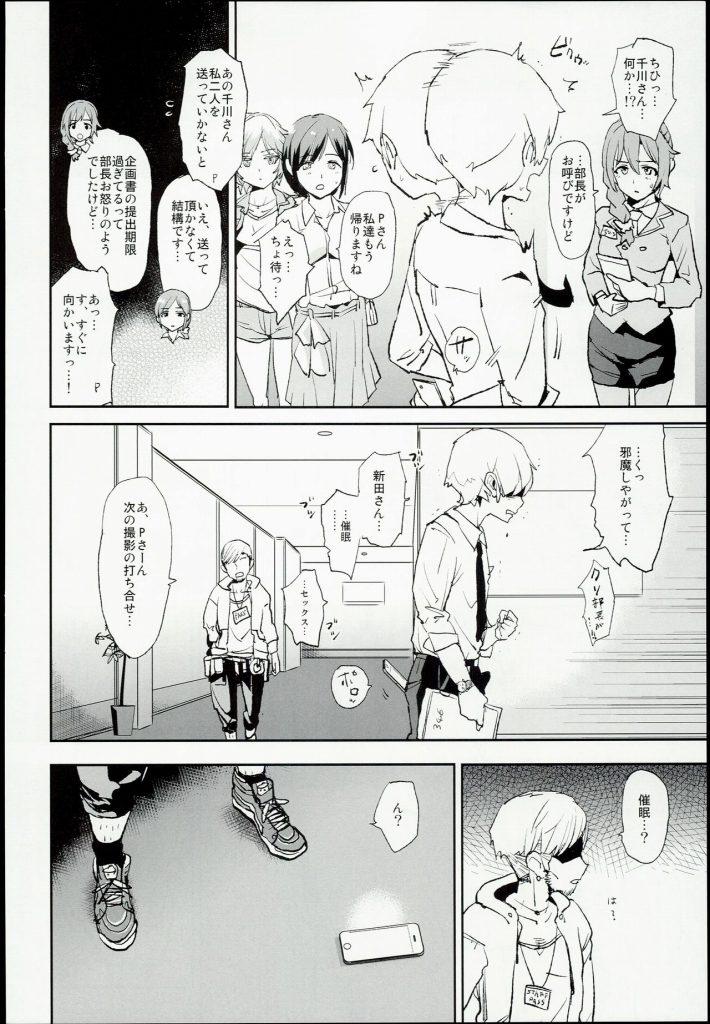 【エロ漫画】新田美波とアーニャが催眠状態で王様ゲームに参加【アイマス】