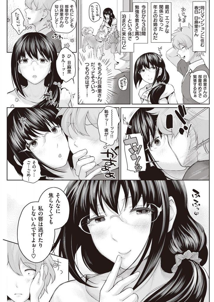 【エロ漫画】両親に勉強合宿と偽り近所の巨乳お姉さんの家でセックス三昧【ましゅまろオッパイ】