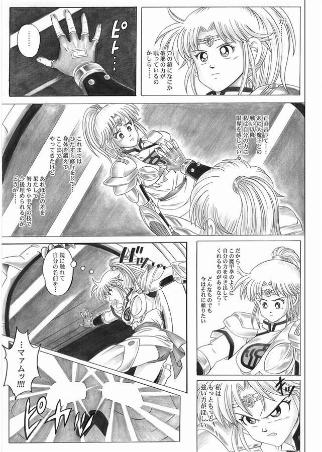 【エロ漫画】呪いの装備で力を使えないダイとレオナがモンスターに捕まってアレやコレ(1章〜3章)【ダイの大冒険】