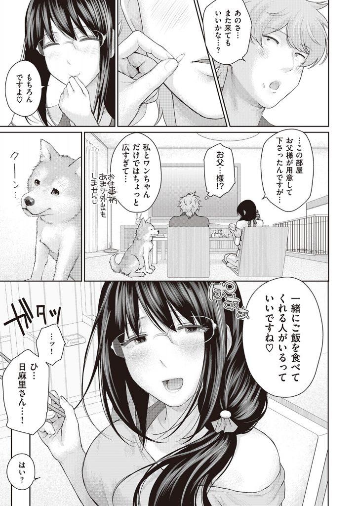 【エロ漫画】近所の巨乳お姉さんとローションと眼鏡と女教師プレイ【ましゅまろオッパイ】