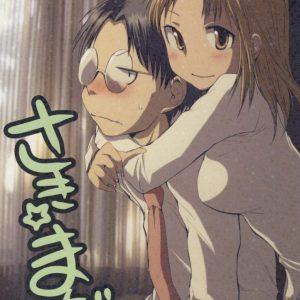 【エロ漫画】咲ちゃんがヲタ眼鏡の部屋に行ってエッチしようとしても話が進まない件【げんしけん】