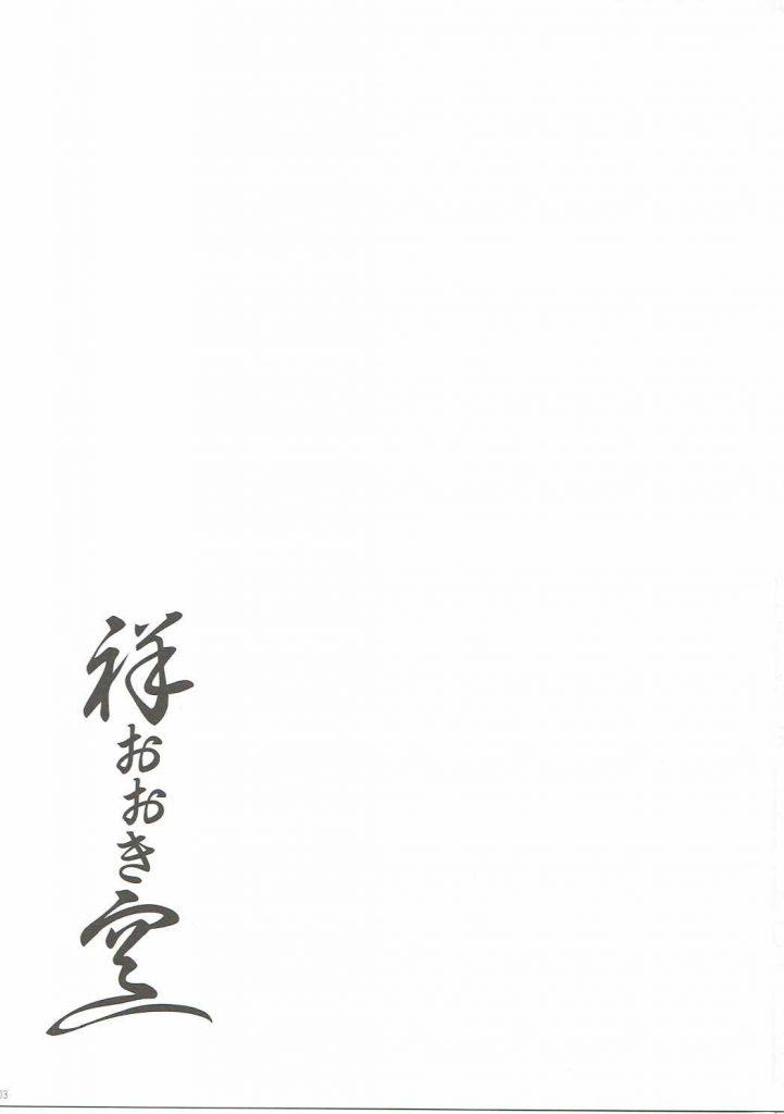 【エロ漫画】提督と不倫関係の祥鳳が酔って淫らにNTRプレイ【艦これ】