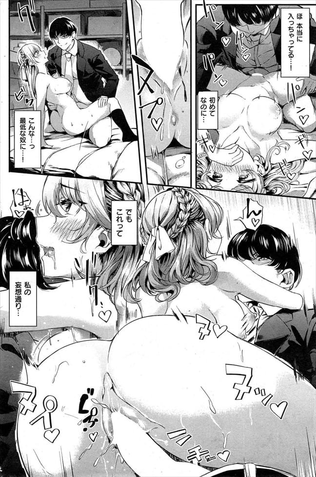 【エロ漫画】通学バスで官能小説を読んで妄想にふける女子校生が同級生に妄想バレしてしまい…【妄想妄想】