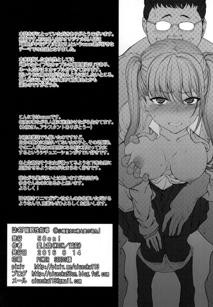 【エロ漫画】キモデブが催眠術で性指導と称し彼氏の眼の前で彼女の処女を奪う【催眠術】