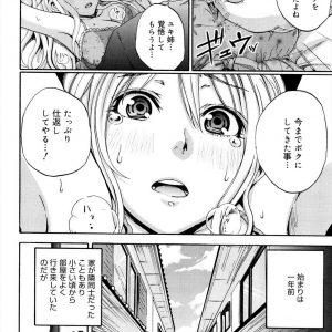 【エロ漫画】隣家の姉ちゃんにオナニーを見られてからアソビ道具にされ続けた仕返しにベッドに拘束!【逆襲!?】