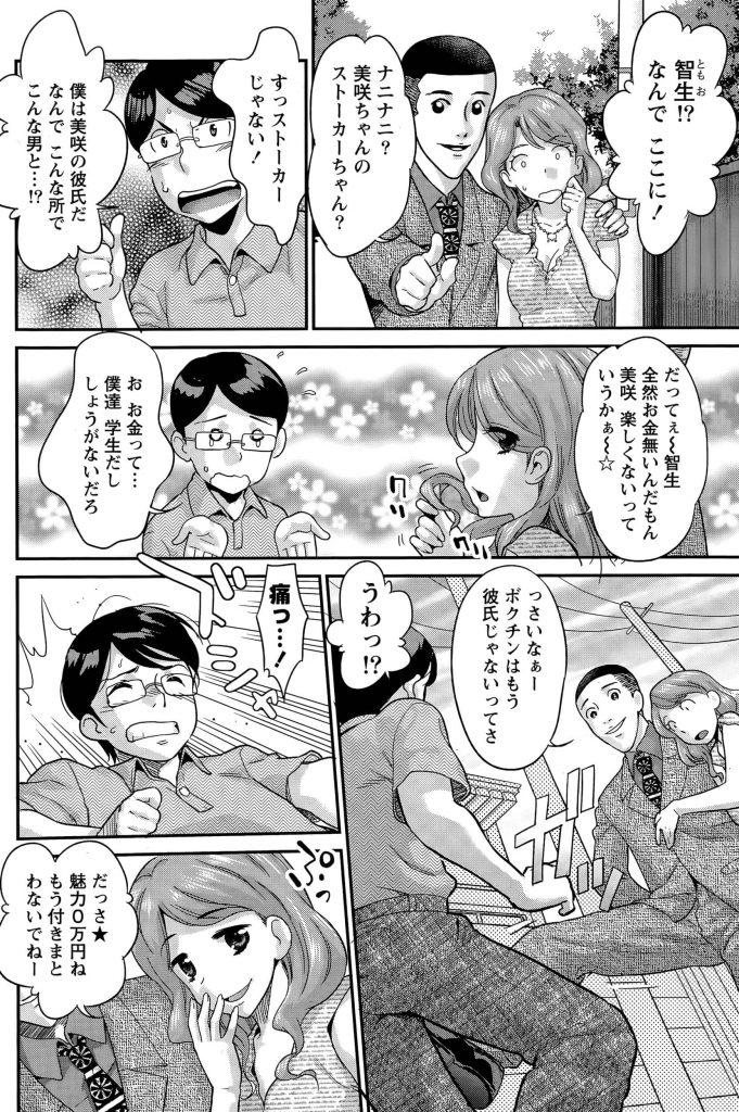【エロ漫画】彼女にフラれたメガネ男を2人の人妻お姉さんが温泉旅館で慰め…慰めてるよな?【ただの淫乱主婦w】