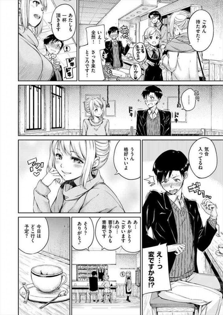 【エロ漫画】年上彼女との初デートで彼女の家へ。「ごめんね。お姉さんはエロい人なんだ♡」【淫乱お姉さん】