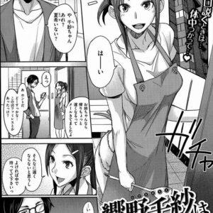 【エロ漫画】お姉ちゃんゴメン…。姉の彼氏に開発された妹が姉の彼氏キラーになった【淫乱堕ち?】