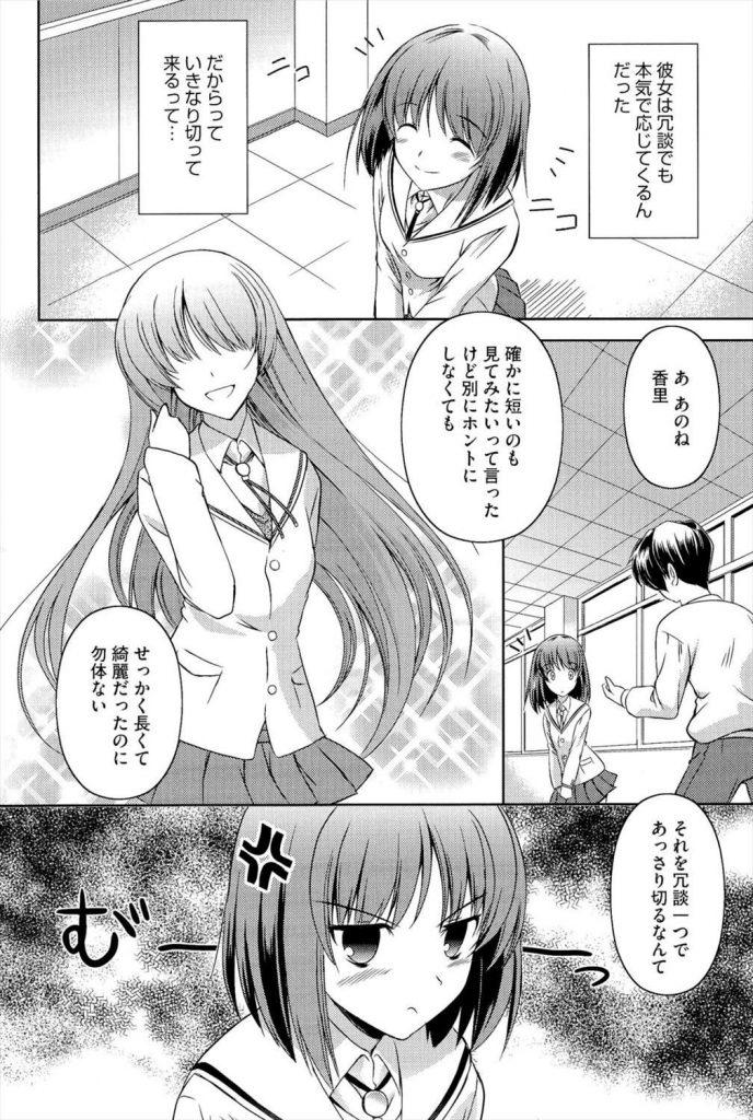 【エロ漫画】可愛い彼女は実はヤンデレ気味で、何故か拘束されて初エッチに…【成年コミック】
