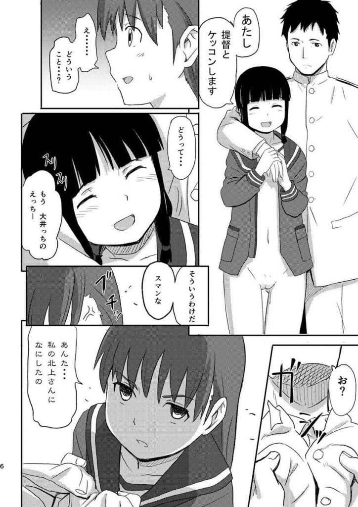 【エロ漫画】提督に北上さんをNTRれた大井が何故か3Pして3人で結婚する流れに【何これ】