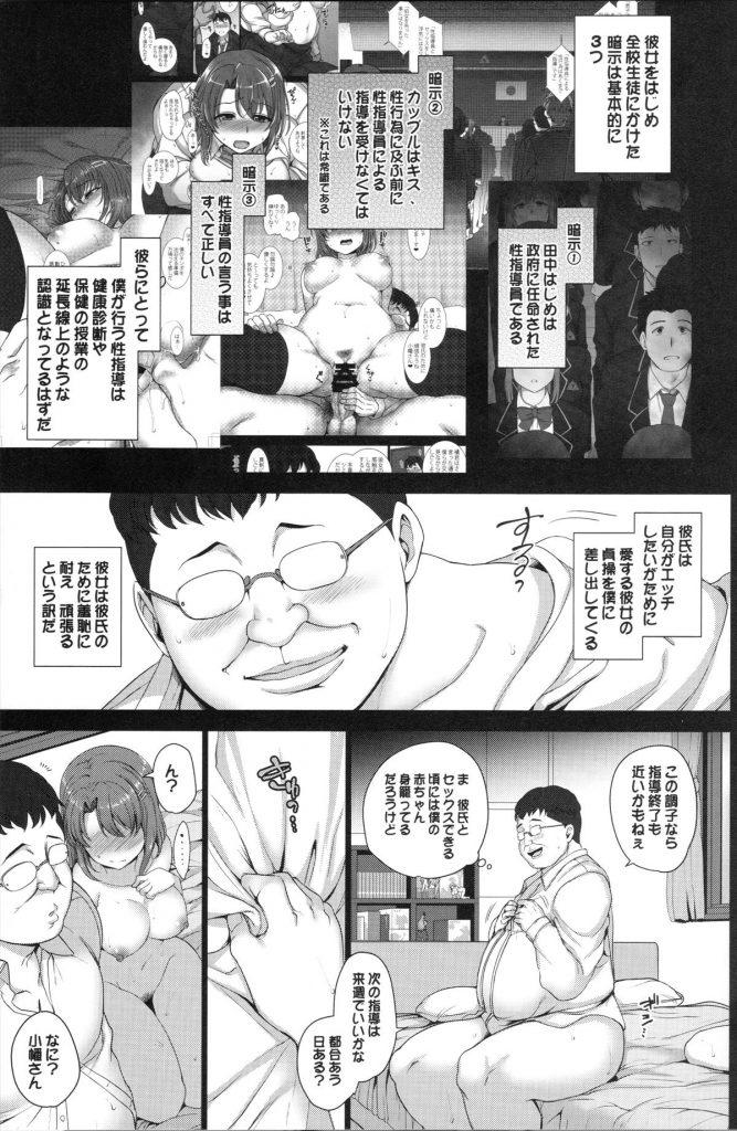 【エロ漫画】催眠術で全生徒を好き放題しているキモデブの前に読モギャルが現れた