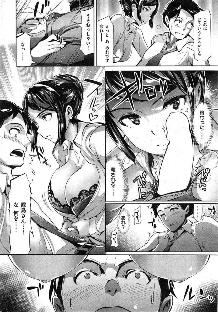 【エロ漫画】巨乳上司の罠にかかってパイズリから生挿入で中出しフィニッシュしてしまう部下【インテリビッチ】