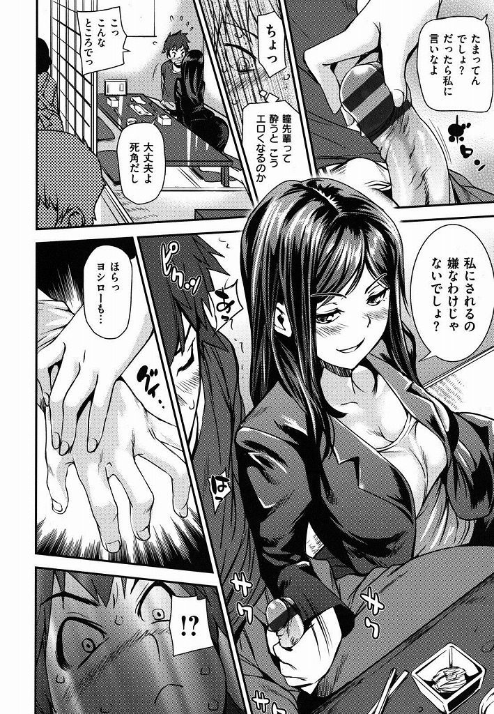 【エロ漫画】偶然再会した憧れの先輩に居酒屋で手コキされて我慢出来る訳がないw【成年コミック】