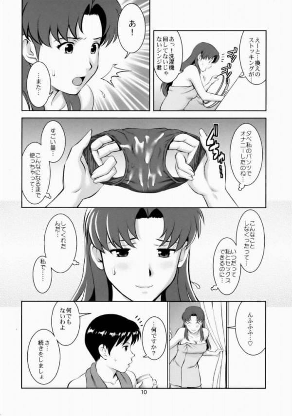 【エロ漫画】ミサトが酔ってシンジに手をだしたらしく、シンジ君が猿みたいに腰を振ってるw【エヴァ】