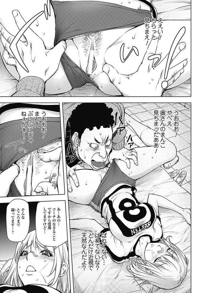【エロ漫画】人妻がママさんバレーでコーチにマッサージして貰ったらこういう流れになるよね!【天然ママ】