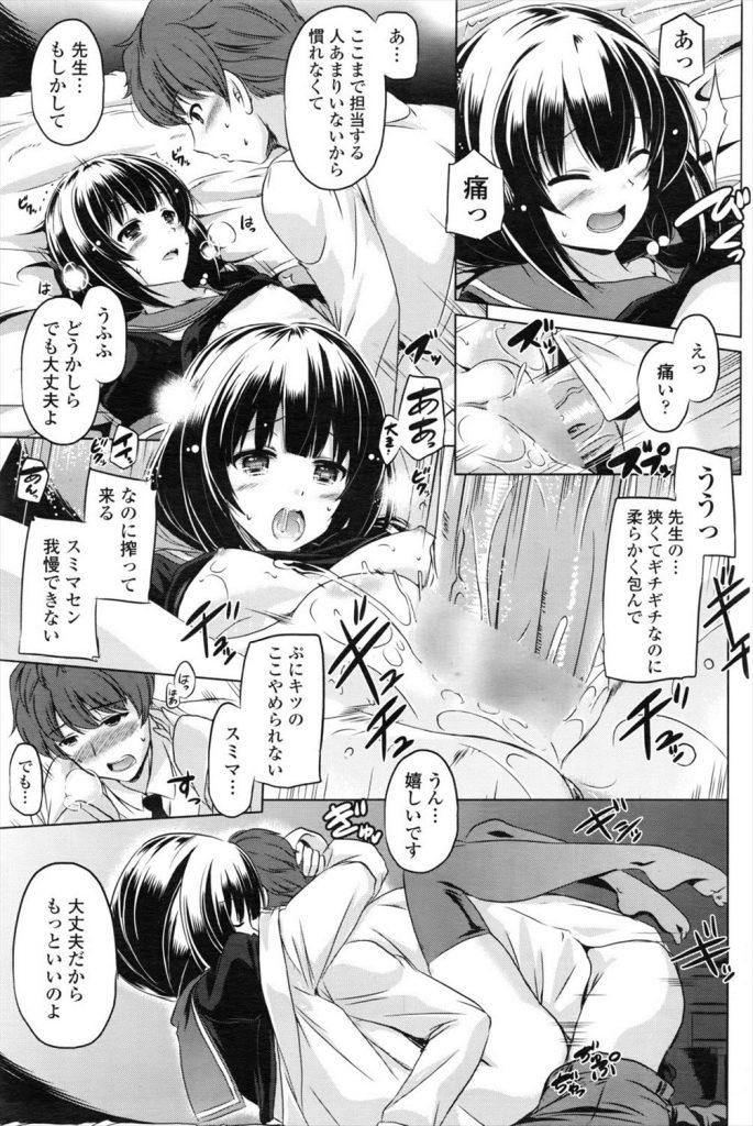 【エロ漫画】セーラー服に白衣を着る先生がキスしてフェラして来た【女医さん】