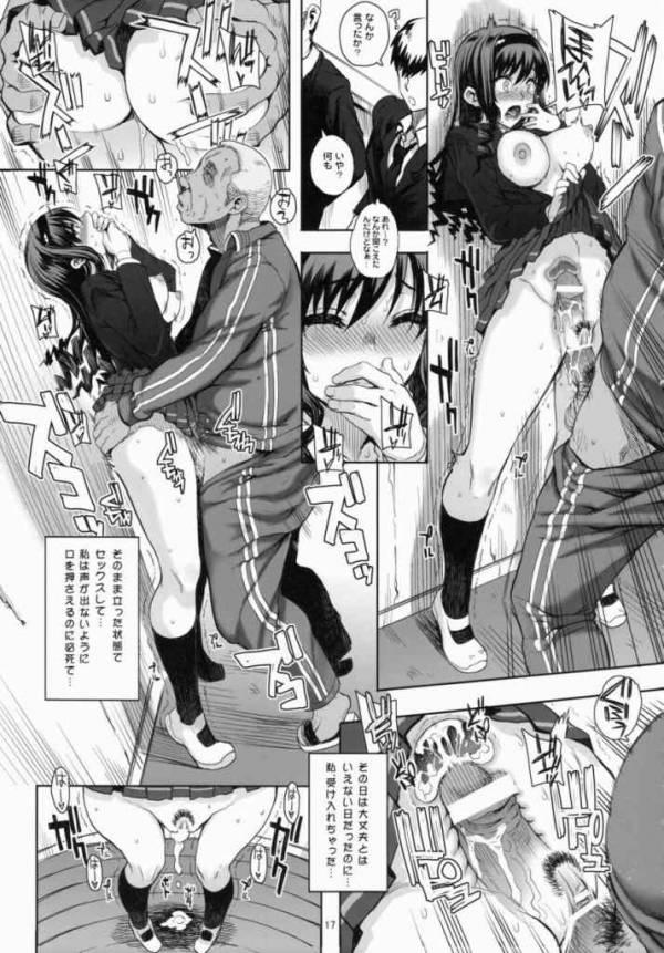 【エロ漫画】用務員さんに睡眠薬でレイプされ脅迫→調教の完堕ちコースを歩むコトに…【アマガミ】