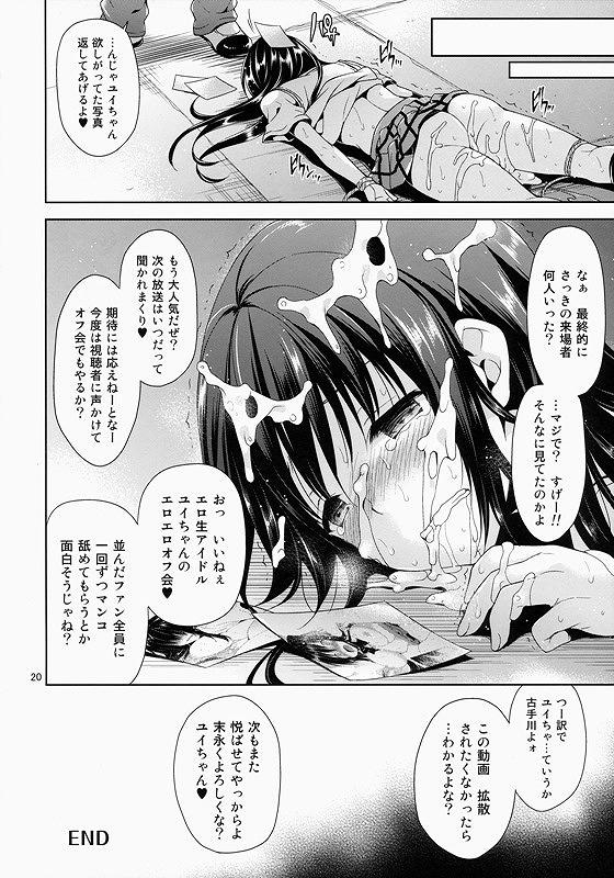 【エロ漫画】縛られて剃毛されて電マでいかされレイプされ、それを生配信される古手川唯【ToLOVEる】