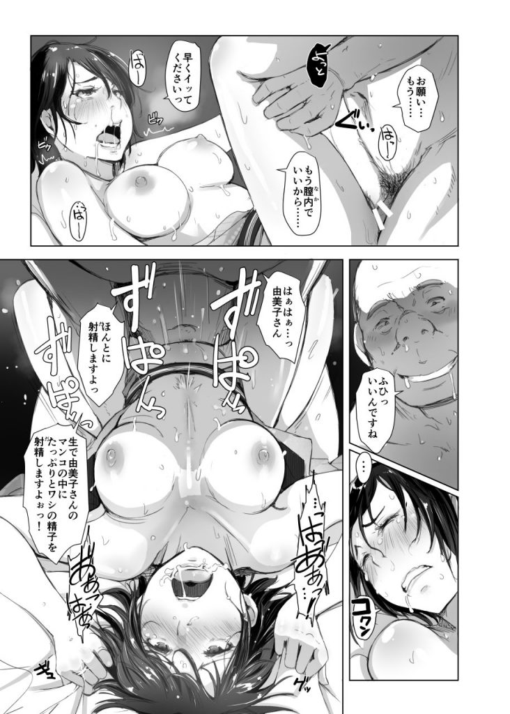 【エロ漫画】人妻が町内会の下見の温泉旅館で町内会長にクスリを使われて酔い潰れている間に…【成年コミック】