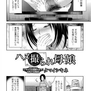 【エロ漫画】娘の彼氏に襲われる母親はセックスレスになる程の緩マンなのに褒められてイカされ中出しされる【人妻レイプ】