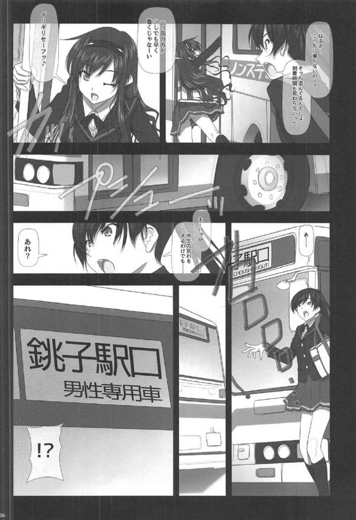 【エロ同人誌】男性専用バスに乗ってしまったラブリーはるか!迫りくる痴漢の魔の手から逃げられるか!?頑張れはるか!ラブリーはるか!【痴漢専用バス】