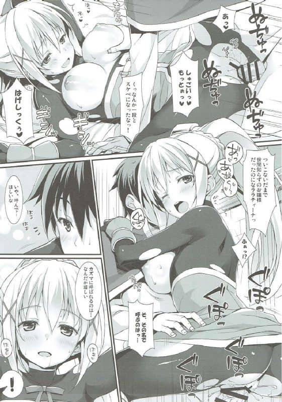 【エロ漫画】私だって男女の秘め事したいぞ! ドM女騎士にそう言われたら仕方ない!!【このすば】