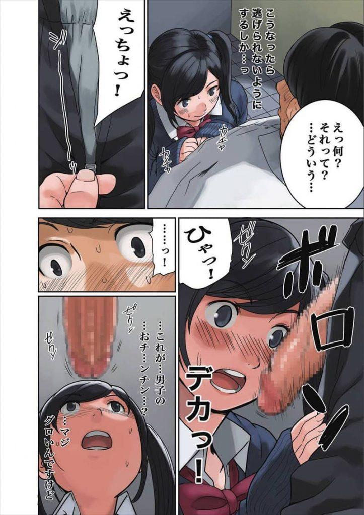 【エロ漫画】変態趣味なJKが男子トイレでオシッコ!見つかり個室で口止めエッチ!駅弁ファックで膣出しされ…癖になる!w【性癖】
