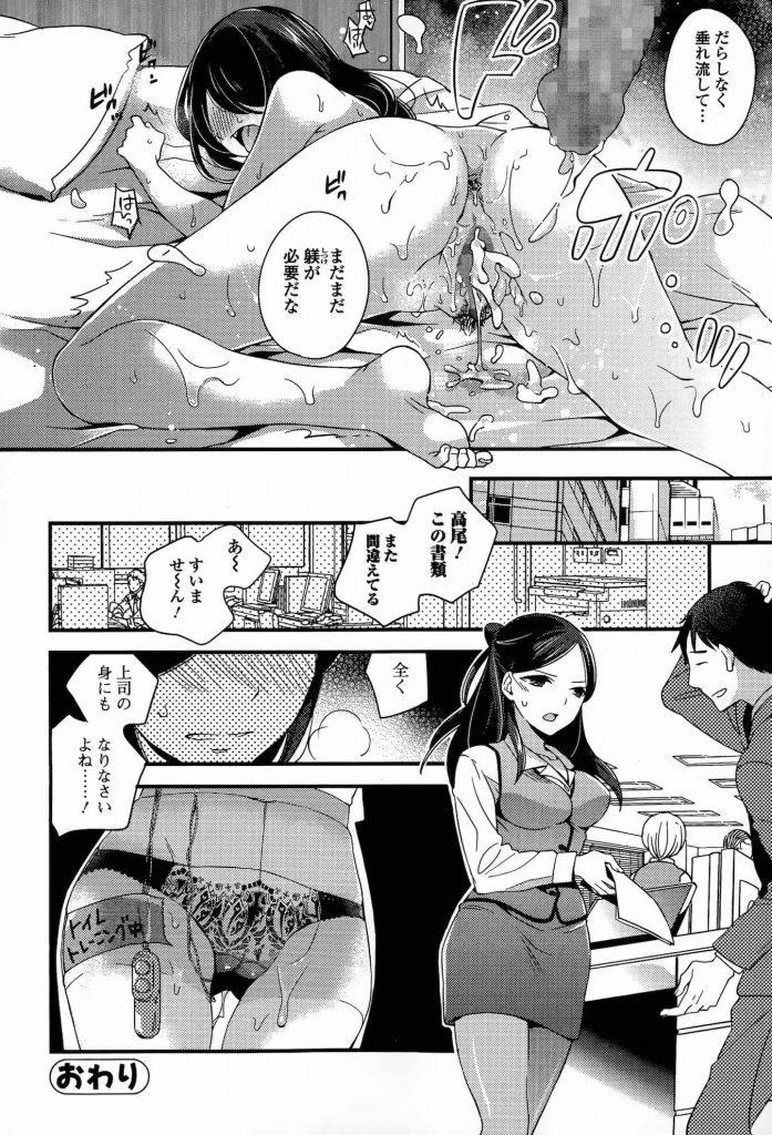 【エロ漫画】エリート面してる美人上司は変態小便女で、その小便女にローター装備したまま仕事させてあげる後輩君w【オフィスラブ】