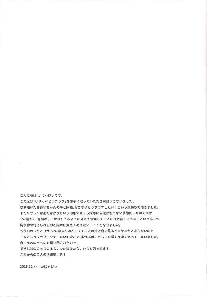 【エロ同人誌】夜行バスでオナニーしちゃうアイドル!そのままホテルでお強請りエッチ!【アイカツ】