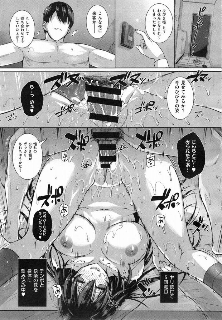 【エロ漫画】名門お嬢様校の学園寮の管理人になったww 外部から隔絶され無菌状態で純粋無垢なお嬢様達はおいしく頂きますww【ハーレム】