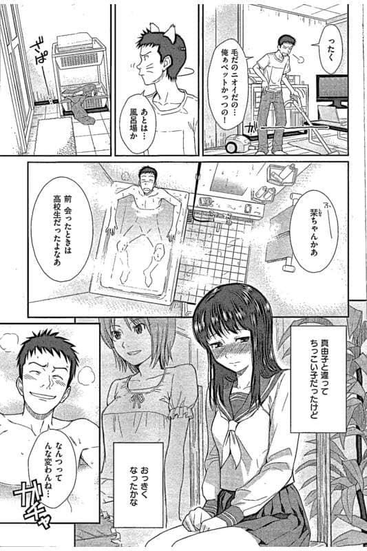 【エロ漫画】タイミングよく帰ってきた彼女から隠れて、彼女の妹さんとお風呂場で暴発セックス【計画通りっ】