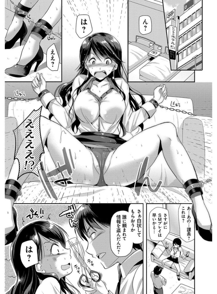 【エロ漫画】拘束されバイブと電マでイカさ続けるドMなOLはスパイ疑惑をかけられている様です【ポカミス】